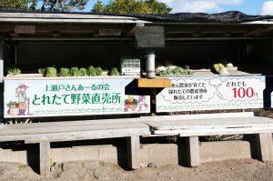 上瀬戸さんあーるの会の野菜直売所