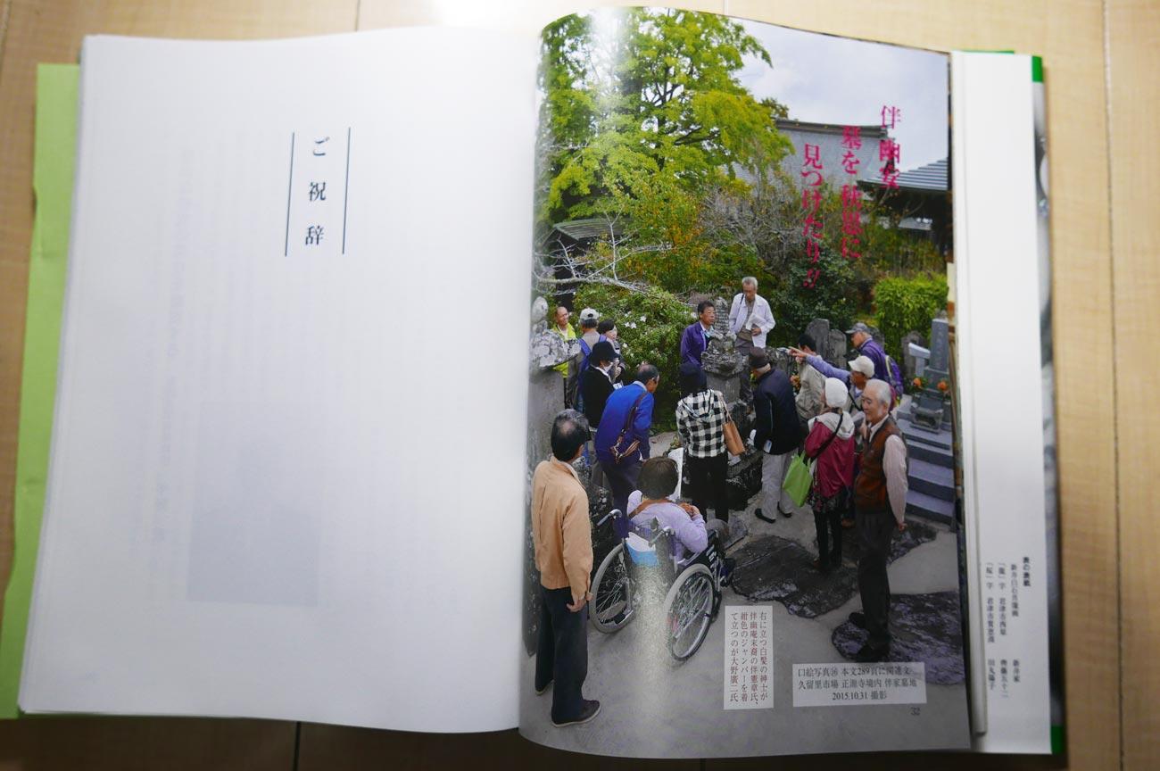 正源寺の画像