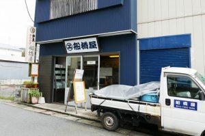 船橋屋【鮮魚とおみやげ】