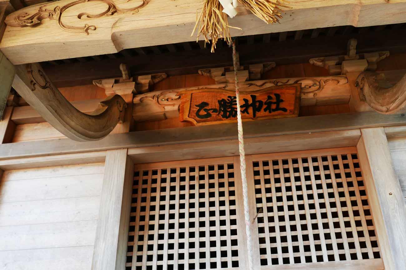 正勝神社の扁額
