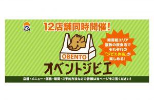 南房総のジビエ弁当フェア2021年2月【オベントジビエ】