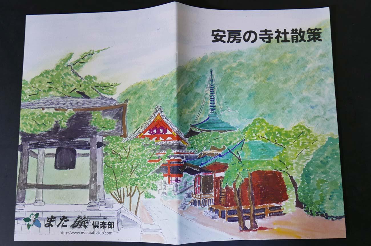 安房の寺社散策