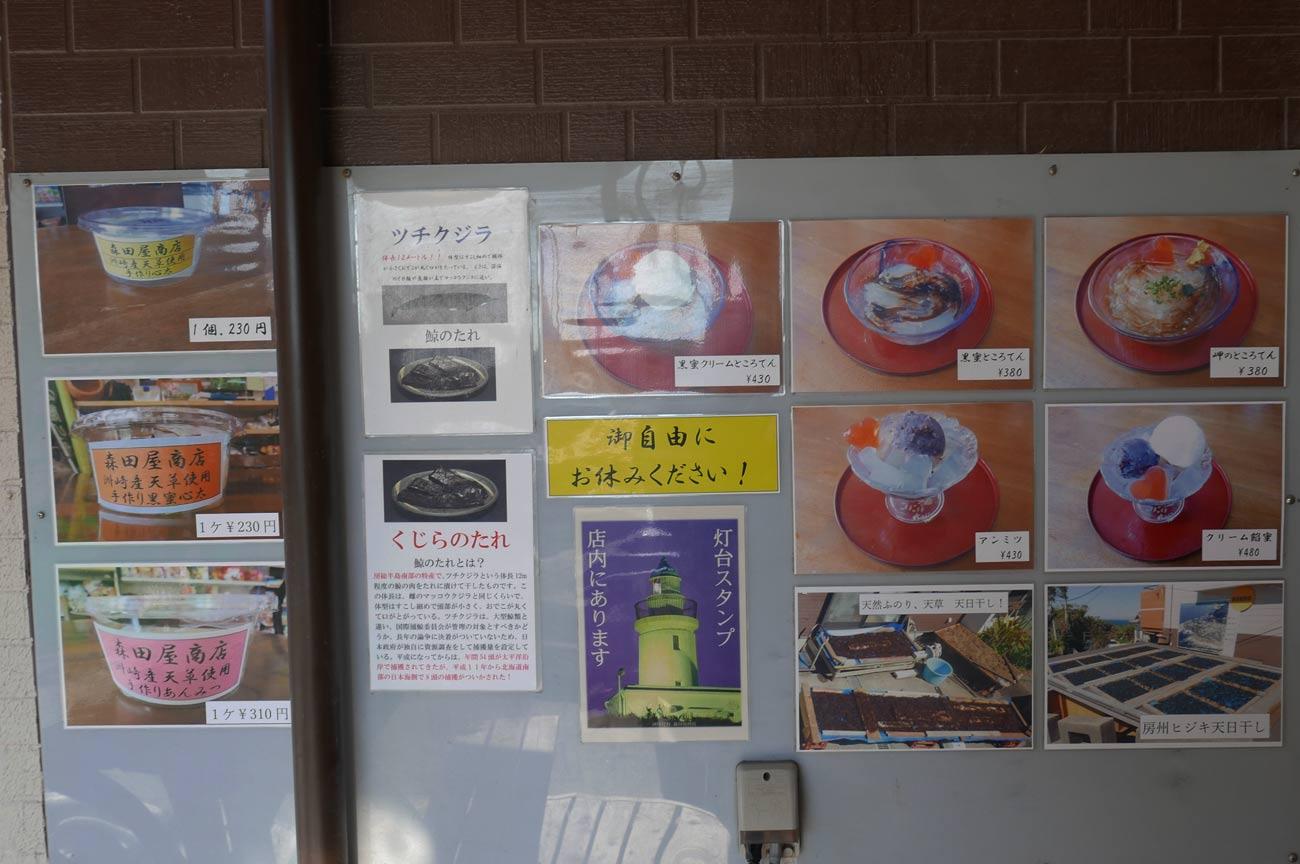 森田商店のメニュー