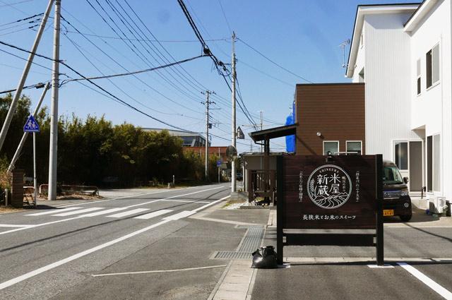 米屋新蔵の看板