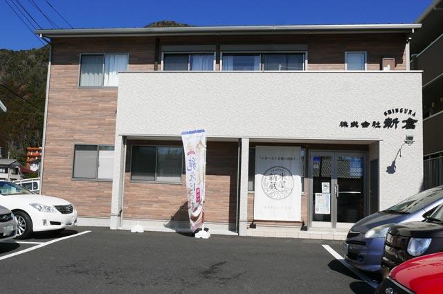 米屋新蔵の店舗外観