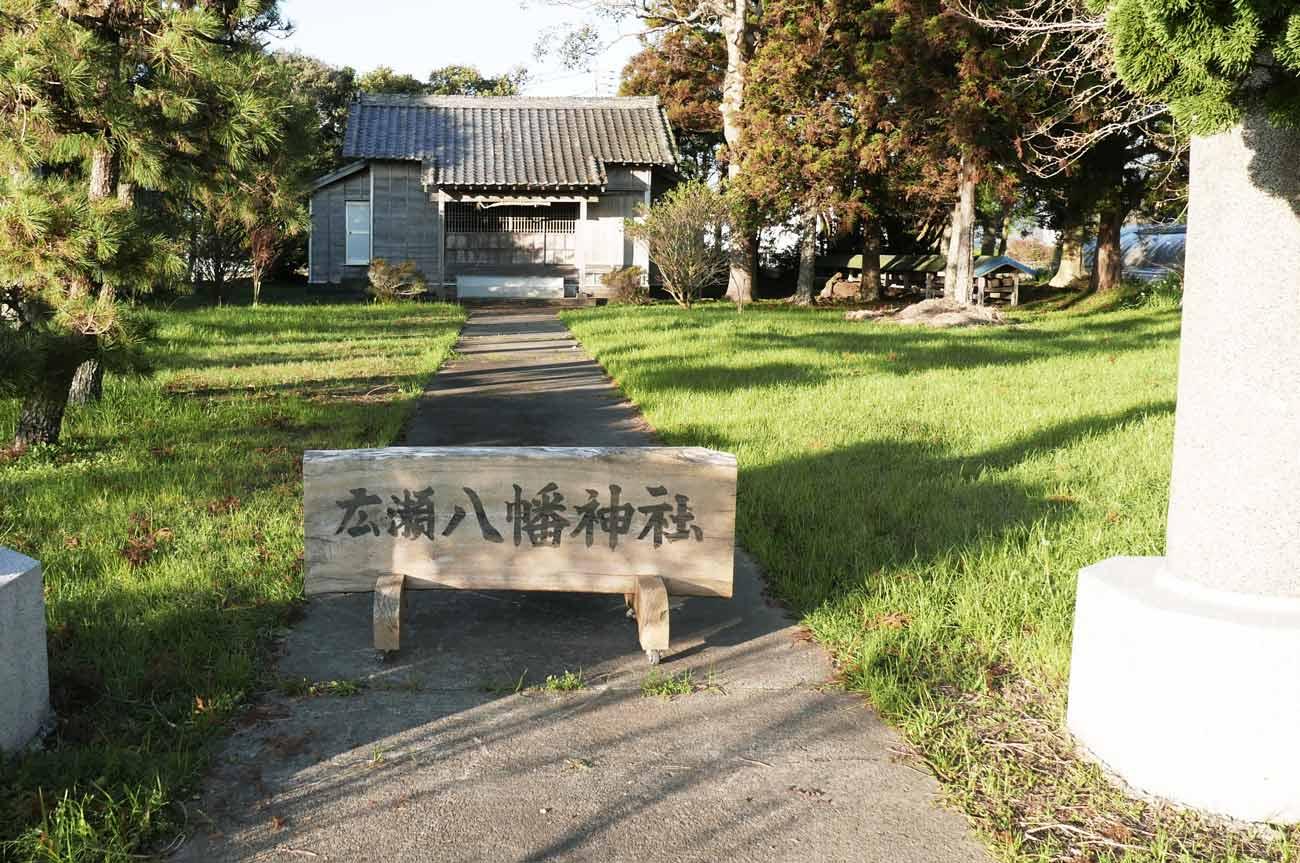 広瀬八幡神社の案内板