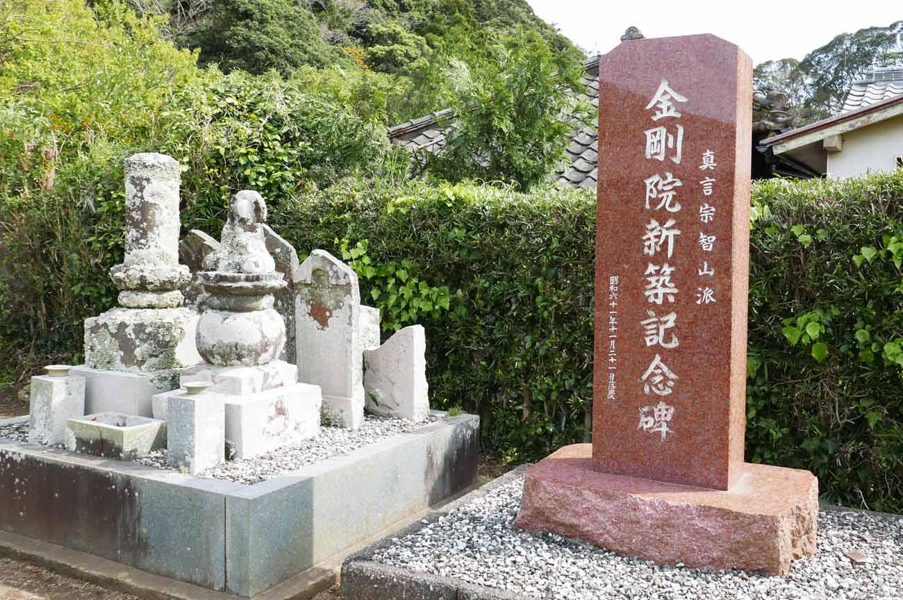 新築記念碑