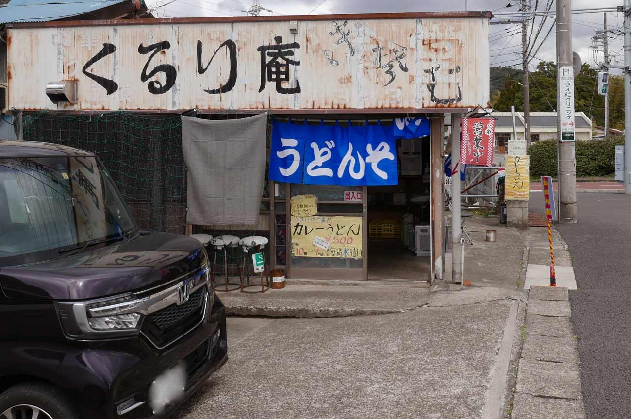 くるり庵の店舗外観