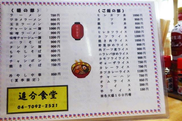 追分食堂の麺・ご飯メニュー