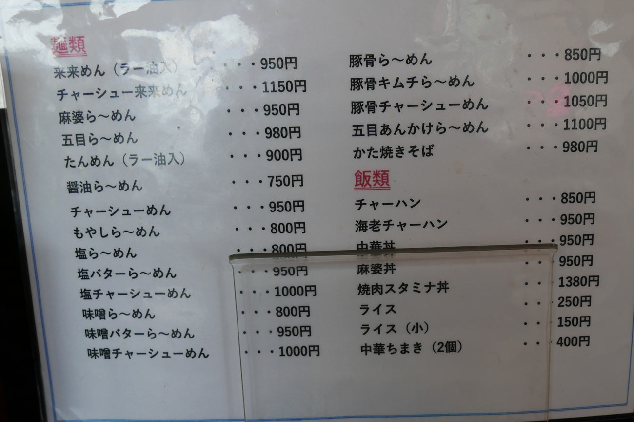 来来のメニュー(麺類・飯類)