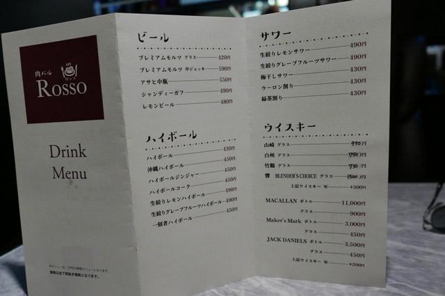 メニュー(酒・ソフトドリンク)