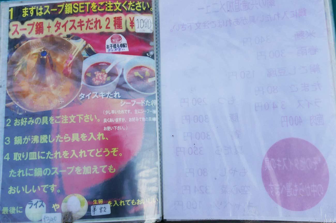 スープ鍋+タイすきダレ2種