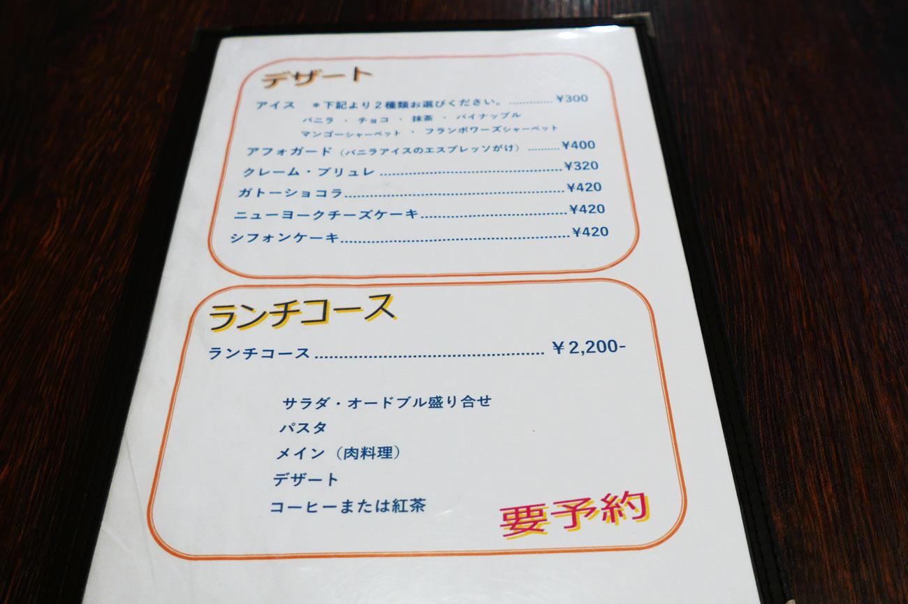 伊せやのデザート/ランチコースメニュー