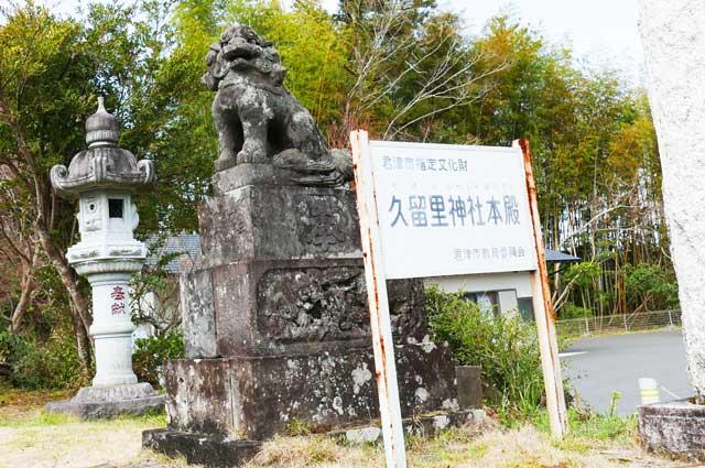 鳥居手前の狛犬(右)