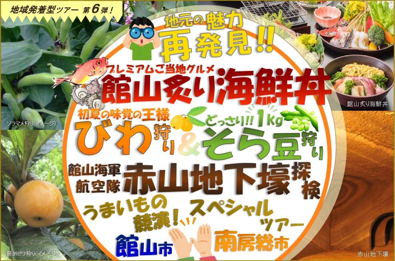 海鮮丼・びわ狩り・そら豆狩りツアー