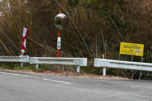 県道89号線の入口
