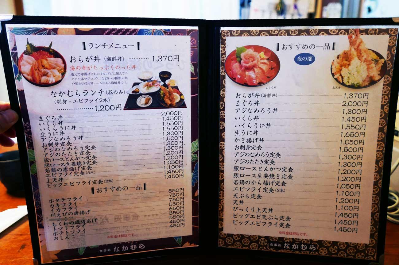 なかむらのランチ・一品料理メニュー