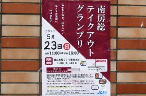 南房総テイクアウトグランプリ 5月23日