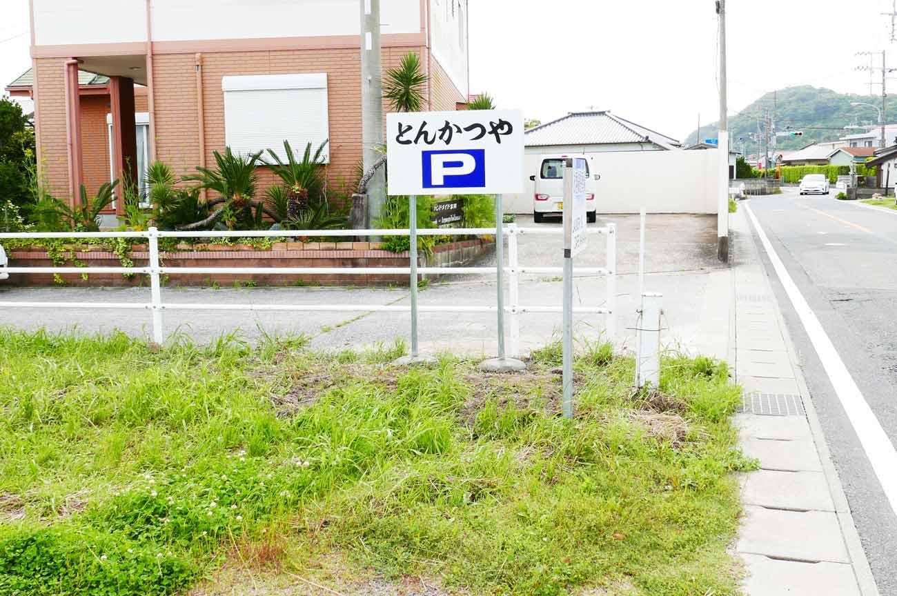 とんかつやの駐車場
