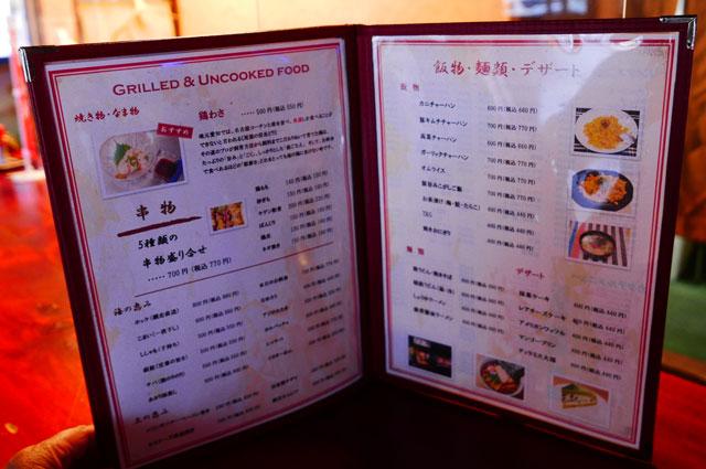 焼物・麺類・飯類メニュー
