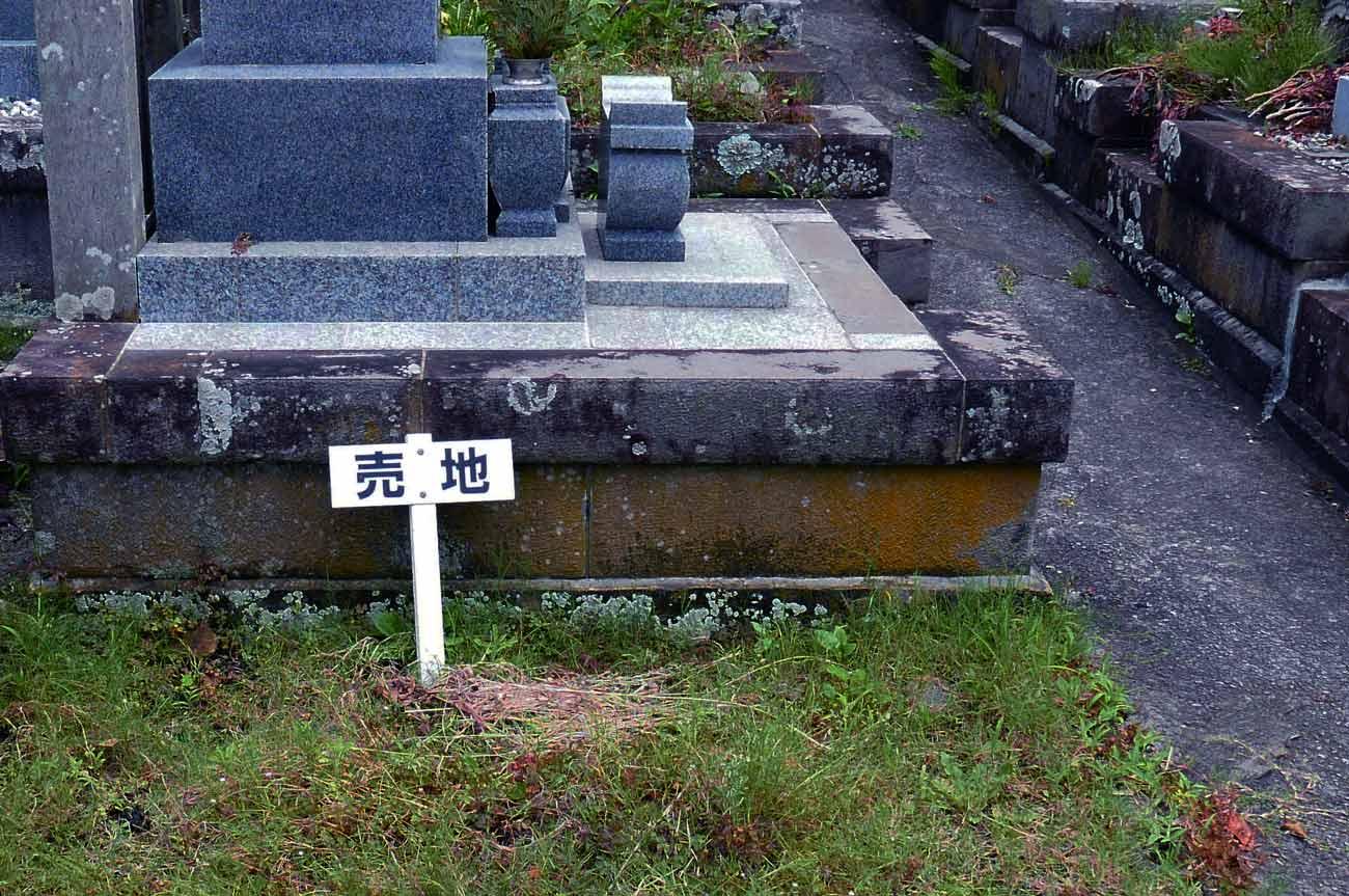 新戸集会所前の共同墓地
