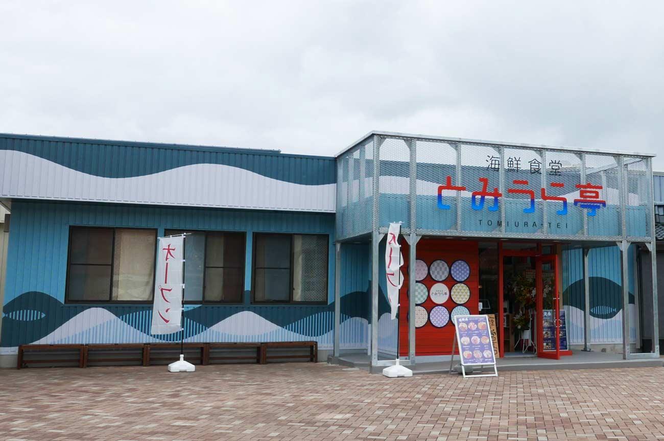 海鮮食堂とみうら亭の店舗外観
