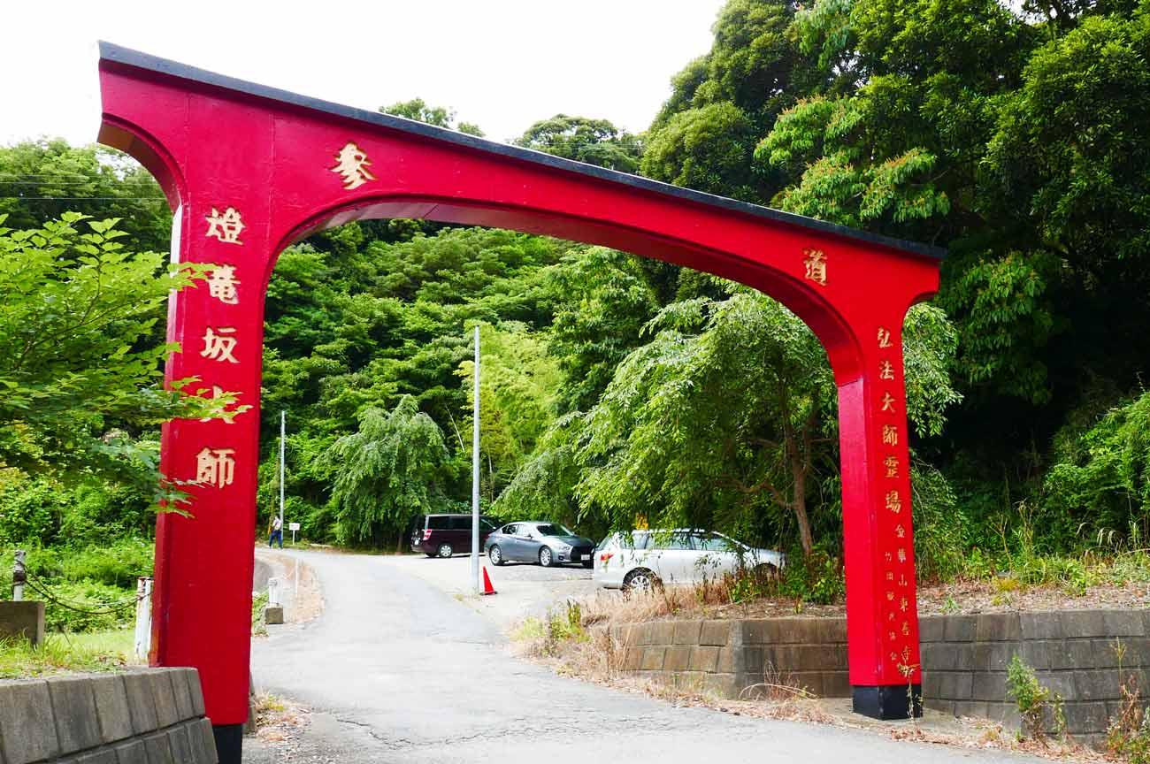 燈籠坂大師の参道入口の赤い鳥居