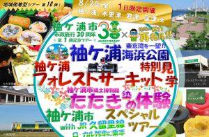 袖ケ浦市withJR久留里線ローカル列車に乗車スペシャルツアー