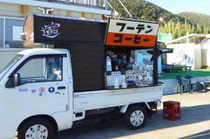 フーテンコーヒー【移動式屋台カフェ】