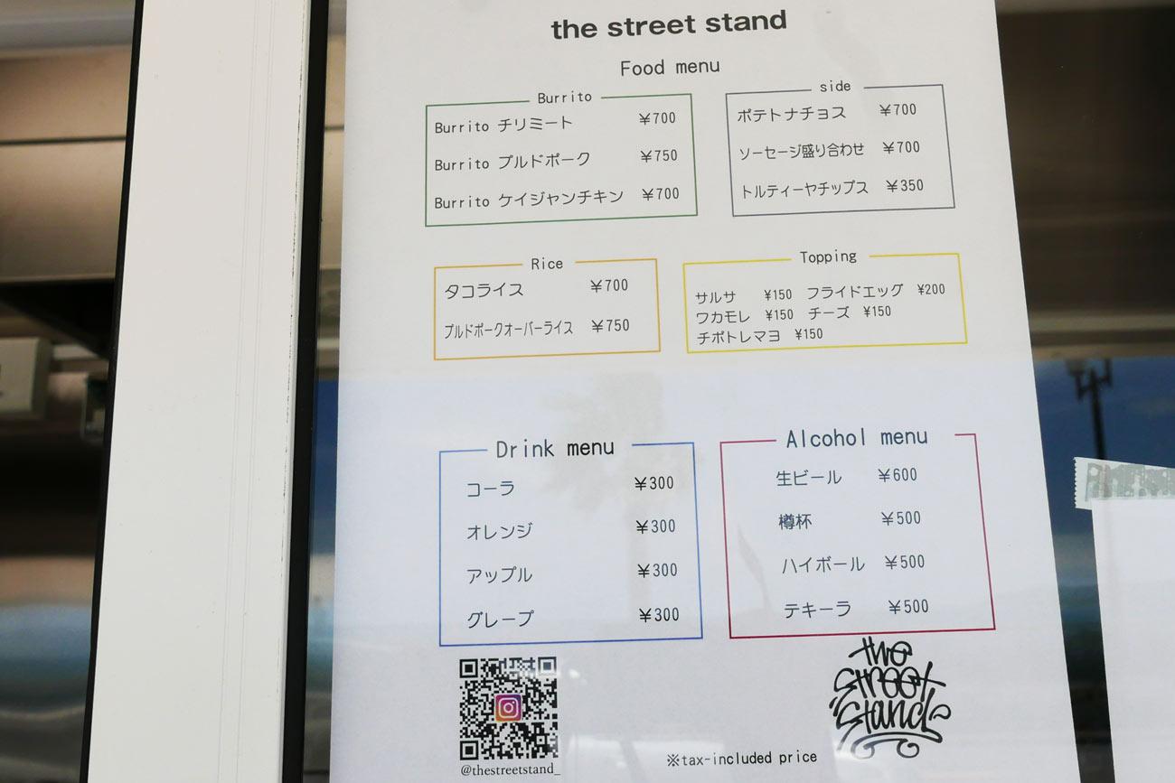 the street standのメニュー