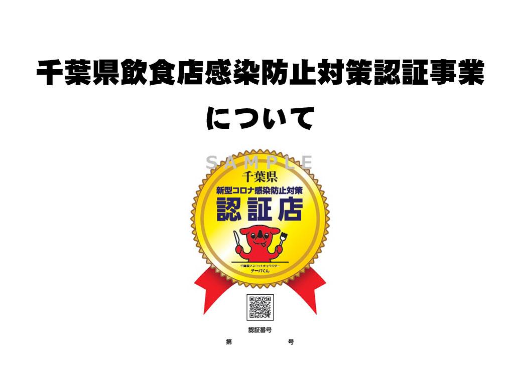 県飲食店感染防止対策認証事業について