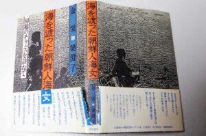 海を渡った朝鮮人海女 房総のチャムスを求めて【房総の書籍】