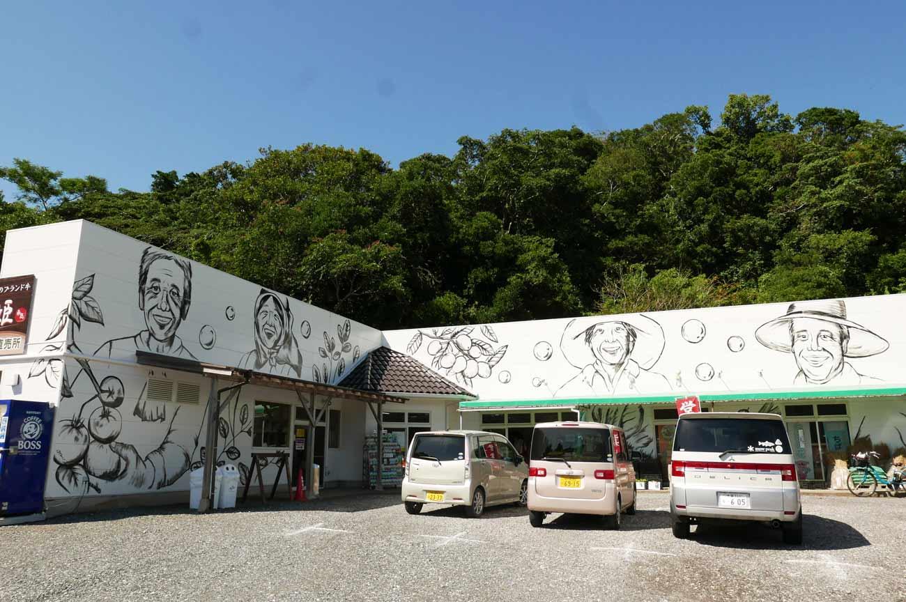 地元農産物の直売所