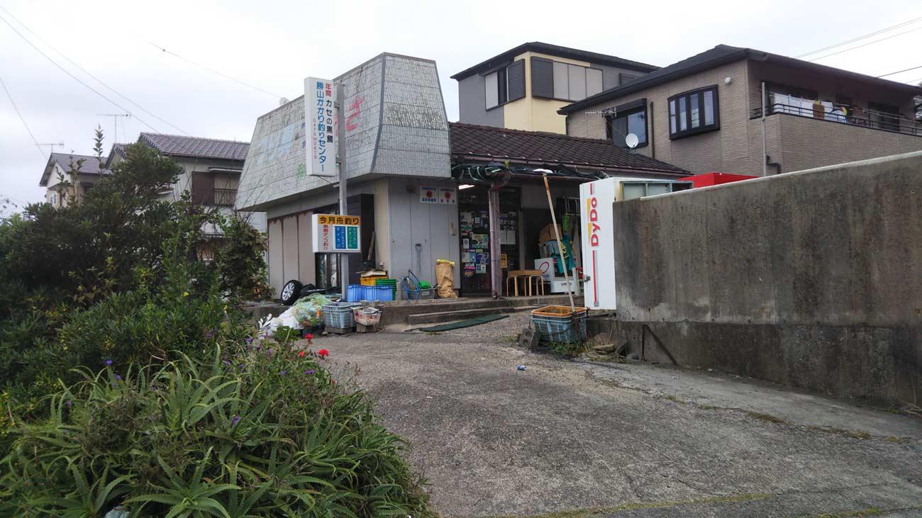 和田釣具店