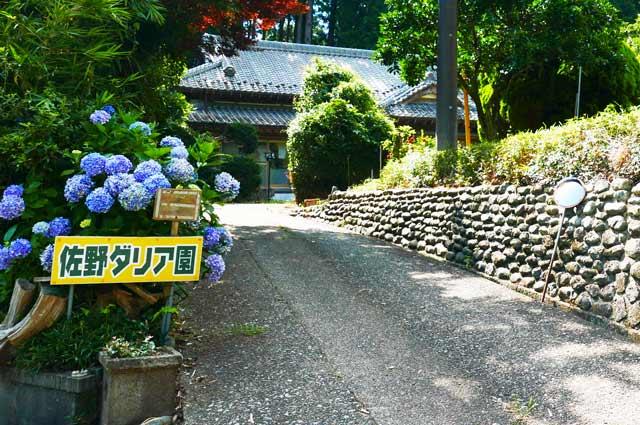 佐野ダリア園の入口