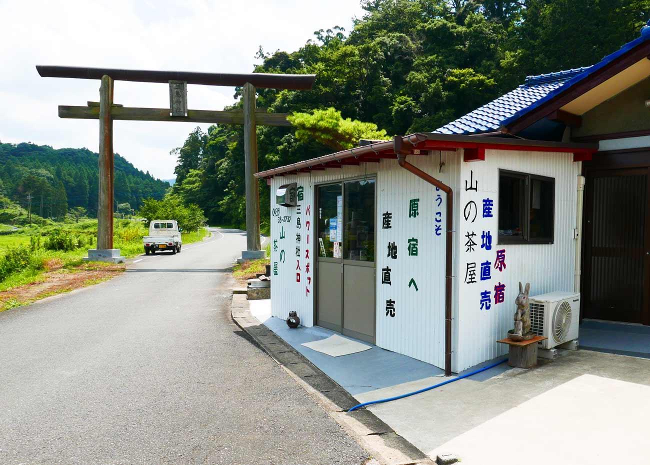 山の茶屋の店舗外観
