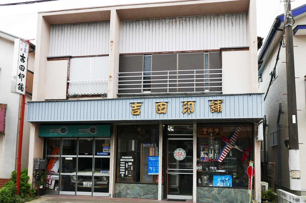 吉田印舗の店舗外観